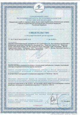 GR-Tsipermetrin25_svid-744x1024-1